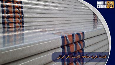 قیمت خرید صفحه کابینت مغز ایرانی