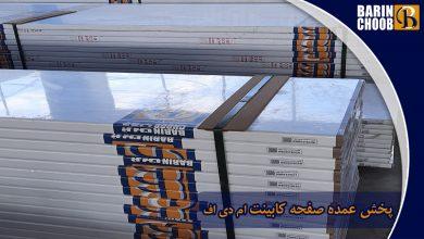 پخش عمده صفحه کابینت MDF